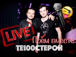 ТЕ100СТЕРОН   LIVE