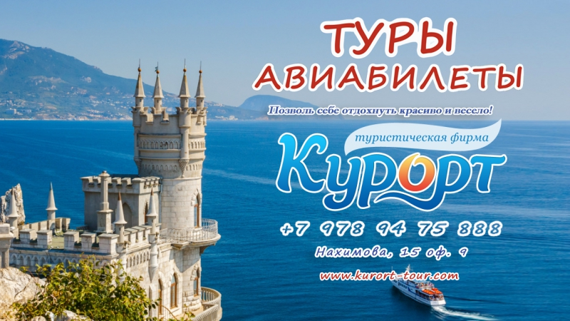 Видеокалендарь Крым - Лето - 2017