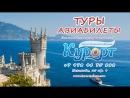 Видеокалендарь Крым Лето 2017