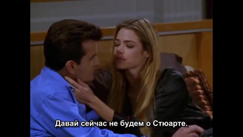 Спин Сити/Кручёный город/Spin city/6 сезон 11 серия/Русские субтитры/Чарли Шин/2001 год.