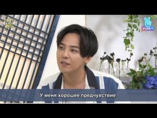 [Fansub GDn Ent.] G-DRAGON ON-AIR трансляция от 07.09.2016 (rus sub)