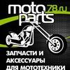 Мото запчасти | motoparts78.ru