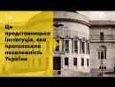 17 березня виповнюється 100 років від заснування Української Центральної Ради