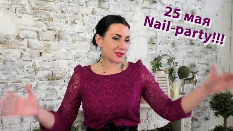 Приглашение на нейл-пати! Вечеринка для nail мастеров! клублисициной nailparty лисицина новыедизайны