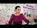 Приглашение на нейл пати Вечеринка для nail мастеров клублисициной nailparty лисицина новыедизайны