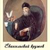 Евангельский кружок свт. Филарета Московского