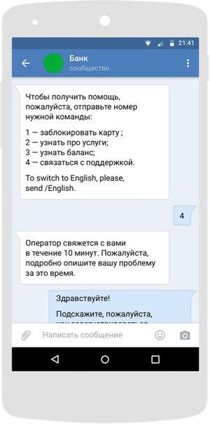 бот вконтакте программа
