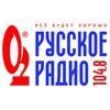 Русское Радио Воронеж | 104.8 FM