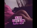 KReeD ft. Artem Bizin -- Люби меня