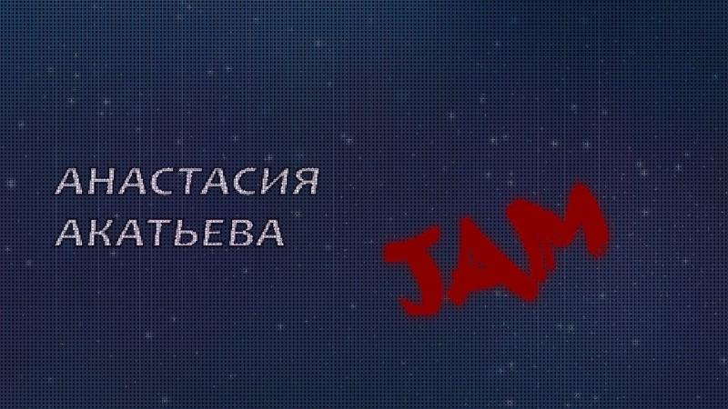 Анастасия Акатьева-JAM
