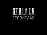 S.T.A.L.K.E.R. _ СТРОНГЛАВ [КОРОТКОМЕТРАЖНЫЙ ФИЛЬМ][SFM]