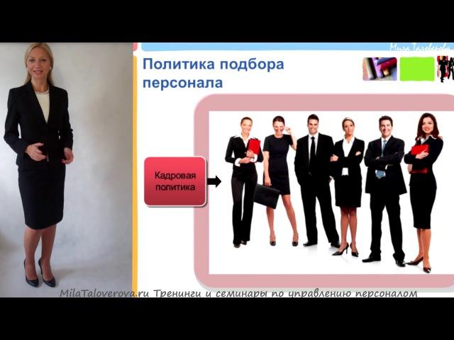 Мила Таловерова: Видео-курс Подбор персонала. Урок 3