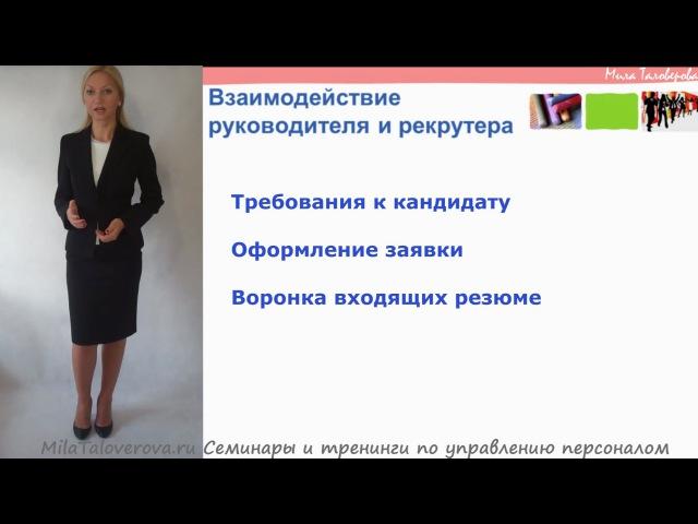 Мила Таловерова: Видео-курс Подбор персонала. Урок 4