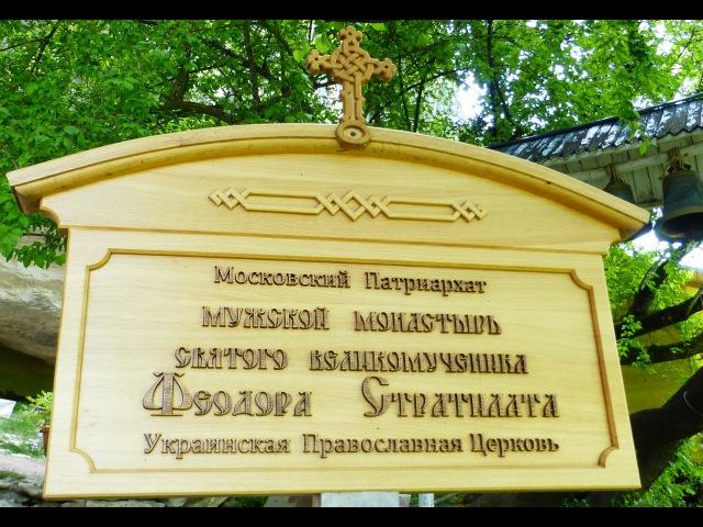 Крым,мужской монастырь святого великомученика Фёдора Стратилата - 30 апреля 2016 года.Crimea Russia.