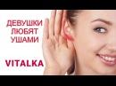 Виталька - Девушки любят ушами [ПРЕМЬЕРА ПЕСНИ]