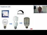 Вебинар АББ_Управление освещением на основе ЭУИ АББ.