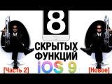 8 новых скрытых функций iPhone и iPad на iOS 9 (ЧАСТЬ 2) Без джейлбрейка!