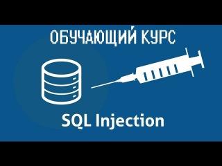 Курс по SQL Injection / Заключение
