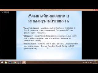 368 Репликация PostgreSQL