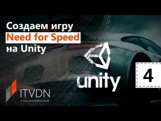Создаем игру Need for Speed на Unity. Урок 4. Синхронизация карты и меню.