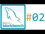 Где скачать и как установить MySQL Workbench 6.3 на Windows 10