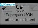 Передача JSON объектов в Intent. Урок 13