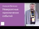 002. Невероятные приключения событий — Алексей Витенко