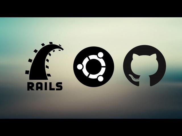 Ruby on Rails: Установка Rails на Ubuntu, работа с github