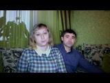 История успеха (семья из г Курска)