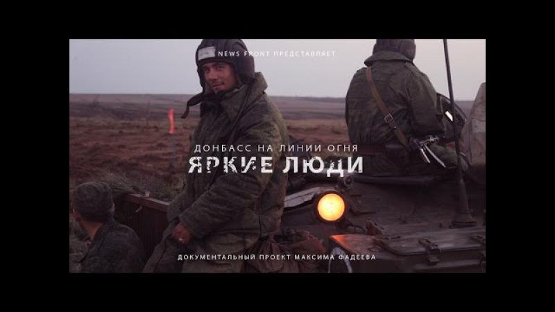 ДНР. Весна 2016: Донбасс на линии огня. Фильм «Яркие люди» » Freewka.com - Смотреть онлайн в хорощем качестве