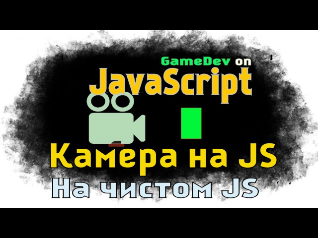 Создание камеры на чистом JavaScript, ViewPort в игре на JavaScript