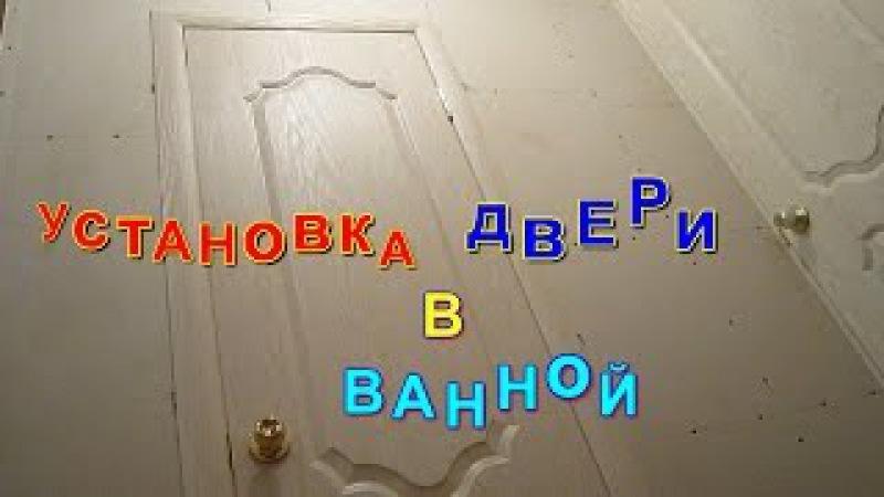 Установка двери в ванной своими руками Как правильно установить межкомнатную смотреть онлайн без регистрации