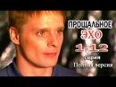 Прощальное эхо 1,2,3,4,5,6,7,8,9,10,11,12 серия bigfantv