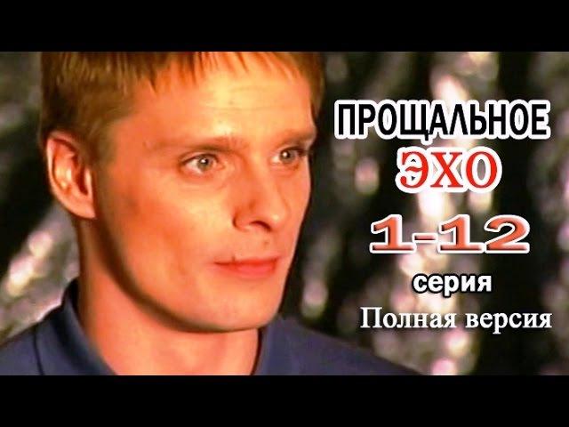 Прощальное эхо 1,2,3,4,5,6,7,8,9,10,11,12 серия www.bigfantv.net
