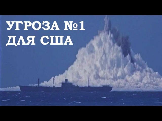 ШОЙГУ ПОКАЗАЛ США САМОЕ СТРАШНОЕ ОРУЖИЕ РОССИИ | апл видео статус 6 торпеда испытания война новости » Freewka.com - Смотреть онлайн в хорощем качестве