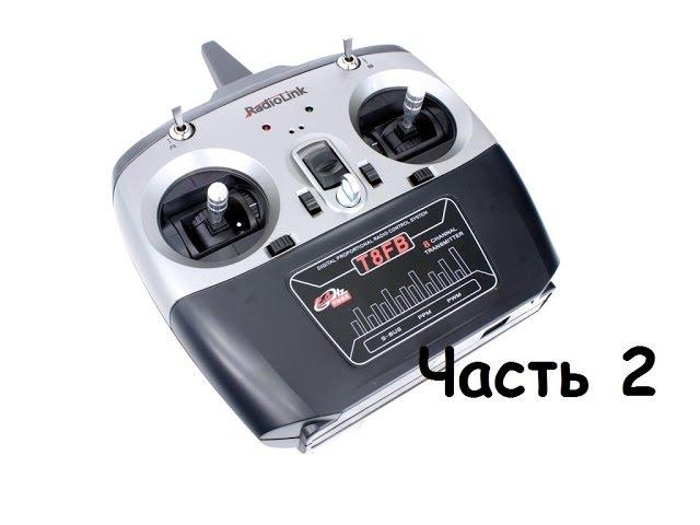 Radiolink T8FB часть2
