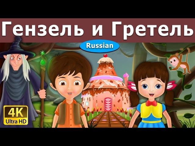 Гензель и Гретель - Сказка - Детская сказка на ночь - Мультфильм - 4K - Russian Fairy Tales
