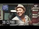 Однажды под Полтавой / Одного разу під Полтавою - 3 сезон, 39 серия Молодежная ком ...