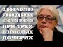 Одиночество Лидии Федосеевой Шукшиной при трех взрослых дочерях. Их общение дру...