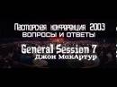 Shepherds Conference 2004 GS7 Джон МакАртур Вопросы и ответы