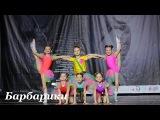 Барбарики - Школа танца Bolero
