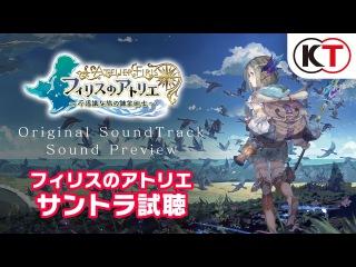 9/28発売予定!フィリスのアトリエ オリジナルサウンドトラック試聴第1弾&