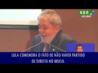 Lula comemora o fato de não haver partido de direita no Brasil