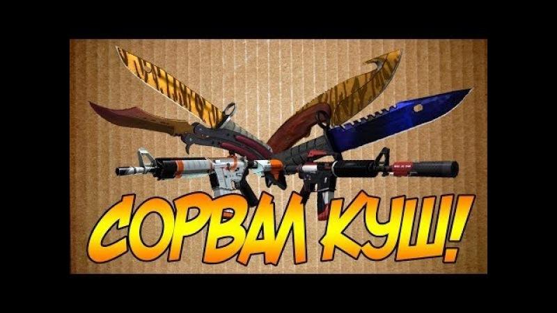 Ставки CS от 1 рубля Сорвал куш