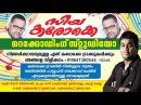 Aayiram kannumai vineeth sreenivasan songs karaoke ziyakaraoke 919847280544