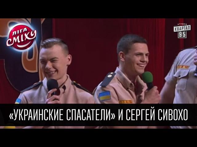 «Украинские спасатели» и Сергей Сивохо | Лига Смеха 2016, 2я игра 2 сезона
