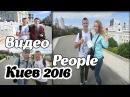 Видео People 2016 This is ХОРОШО, Янго , Ярик Лапа , Теранит