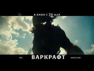 ВАРКРАФТ. (2016) ТВ-ролик