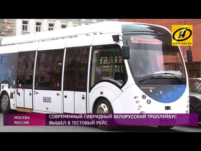Белорусский гибридный троллейбус Vitovt Max Duo испытывают в Москве
