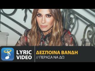 Δέσποινα Βανδή - Πέρασα Να Δω | Despina Vandi - Perasa Na Do (Official Lyric Video HQ)
